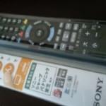 テレビのリモコンが不調なので新しいリモコン購入
