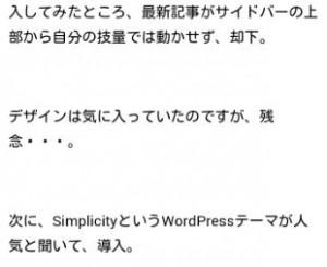 Simplicity不具合_ドット_修正後