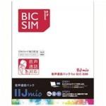 コジマ×ビックカメラに行って格安SIMのBIC SIM(IIJmio)の気になるところを聞いてきた