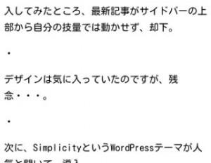 Simplicity_不具合_ドット