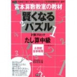 塾講師の宮本哲也先生の子供を勉強好きにさせる方法に納得