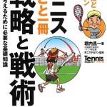 テニス丸ごと一冊戦略と戦術1、知っているか知らないかでは勝率に大きな差!