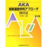 AKA-博田法の腰痛治療が凄かった!