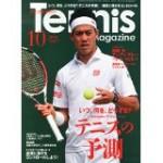 テニスマガジン10月号(2014)の特集、テニスの予測は良かった!
