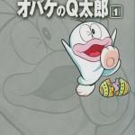 【懐かしの漫画】藤子不二雄のオバケのQ太郎