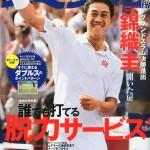 ATPワールドツアーファイナルズ 2014 で魅せてくれた錦織圭!