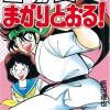 【懐かしの漫画】 オモシロ格闘技漫画 コータローまかりとおる!