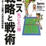 テニス丸ごと一冊戦略と戦術2、こちらはサービスとリターンがメイン