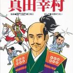 【懐かしの漫画】学研まんが人物日本史 真田幸村
