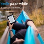 Kindle PaperwhiteがAmazonで17%オフ!