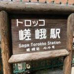 京都桜満開の前に嵯峨野トロッコ列車で亀岡に行く