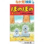 【懐かしの漫画】ぼのぼのKindle版、10円で購入!