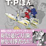 【懐かしの漫画】T・Pぼん タイムマシン漫画の決定版!
