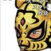 プロレススーパースター列伝Kindle版が超激安11円で販売!