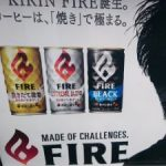 キリンの缶コーヒーの常識が変わるというFIREを飲んでみた
