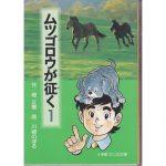 【懐かしの漫画】畑正憲の自伝漫画、ムツゴロウが征く