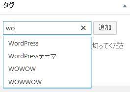 wordpress_tag