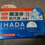 資生堂のイハダ(IHADA)を購入し、使用してみた