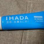 イハダ(IHADA)は使用中止した