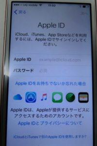 iPhone SE 設定