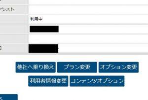 UQモバイル_メール