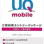 UQモバイル、iPhoneの場合のメールアドレス設定