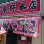 大分県中津市で宝来軒本店のラーメン食った、めちゃ美味い!
