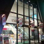 夜行バス大阪駅前(地下鉄東梅田駅)停留所での待ち時間はインターネットカフェで休憩
