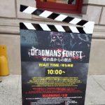 デッドマンズ・フォレスト~死の森からの脱出~ USJホラーナイトの感想