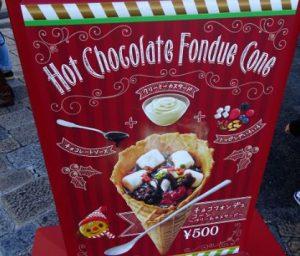 ホットチョコレート・フォンデュ・コーン