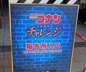 USJ_名探偵コナン