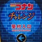名探偵コナン・ミステリー・チャレンジの感想 ユニバーサル・クールジャパン2018
