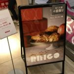 RINGO ルクア大阪店でアップルパイを購入!食べてみた感想