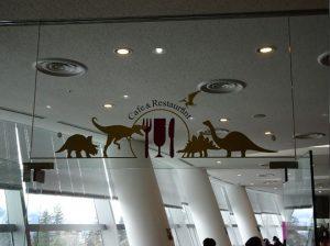 レストラン_福井県立恐竜博物館