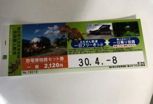 恐竜博物館セット券