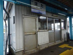 えちぜん鉄道_無人駅
