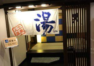 大浴場_福井市マンテンホテル