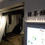 京都の抹茶館は整理券が必要!?人気過ぎて神戸にも出店中!