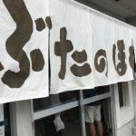 尼崎の「ぶたのほし」の豚骨ラーメン、衝撃的などろどろ感でめっちゃ濃厚!