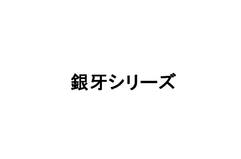 銀牙シリーズ