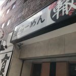 ふく流らーめん 轍 本町本店でラーメンを食べた件