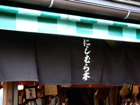 にしむら亭-伏見稲荷大社