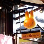 なぜか京都嵐山にミッフィーのパン屋さん!