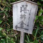 京都嵐山にある落柿舎(らくししゃ)の風景