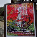 宝厳院、2018嵐山へ紅葉狩り