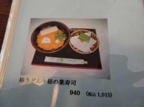 柿うどん+柿の葉寿司