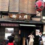 京都の権兵衛で親子丼を食べたの巻