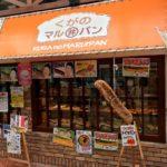 神戸垂水でキュウリのパン「漬け物ドッグ」を食べてきた件