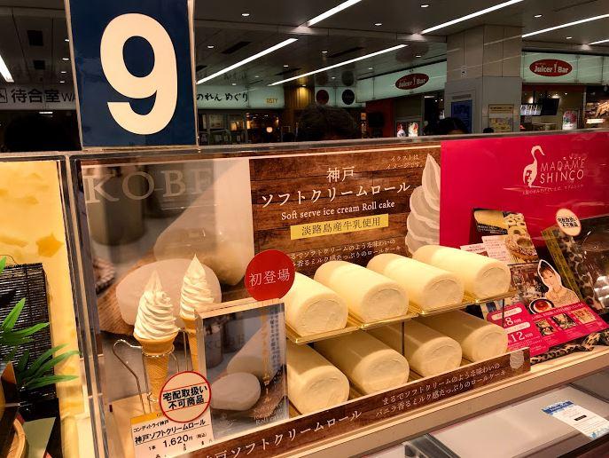 神戸ソフトクリームロール
