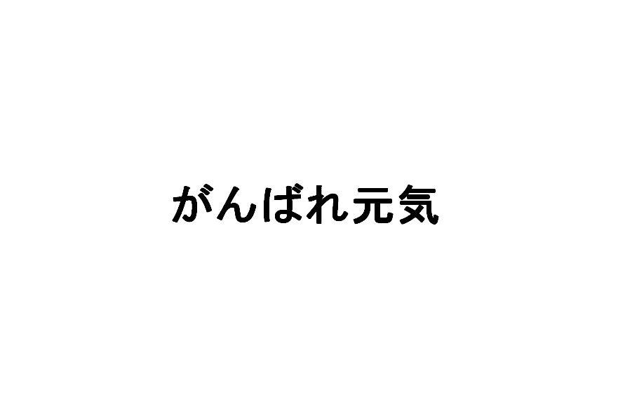 がんばれ元気